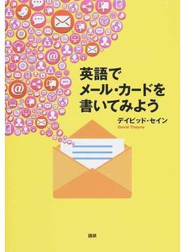 英語でメール・カードを書いてみよう