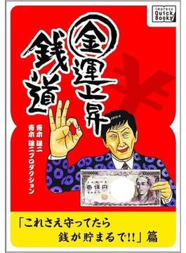 金運上昇 銭道 これさえ守ってたら銭が貯まるで!!篇(impress QuickBooks)