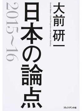 日本の論点 Global Perspective and Strategic Thinking 2015〜16