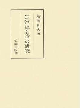 定家仮名遣の研究(笠間叢書)