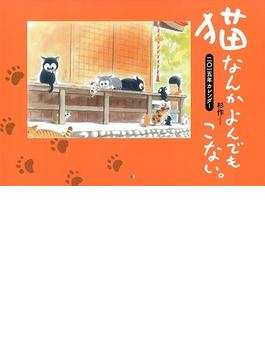 猫なんかよんでもこない。2015年カレンダー (コンペイトウ書房)(コンペイトウ書房)