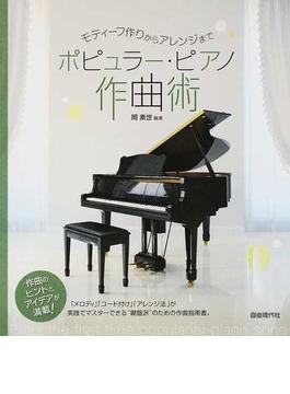 ポピュラー・ピアノ作曲術 モティーフ作りからアレンジまで 2014