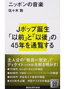 ニッポンの音楽(講談社現代新書)