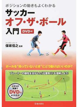 サッカーオフ・ザ・ボール入門 ポジションの動きもよくわかる