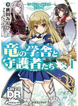 ソード・ワールド2.0リプレイ 竜の学舎と守護者たち1(富士見ドラゴンブック)