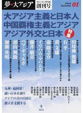 夢・大アジア オピニオン季刊誌 01創刊号(2014Autumn) アジアに真の平和はあるのか