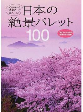 日本の絶景パレット100 心ゆさぶる色彩の旅へ 「和の色」で訪ねる絶景12選も掲載