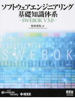 ソフトウェアエンジニアリング基礎知識体系 SWEBOK V3.0