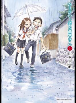 からかい上手の高木さん(ゲッサン少年コミックスSP 9巻セット(ゲッサン少年サンデーコミックス)