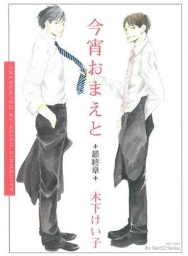 今宵おまえと 最終章(HertZ&CRAFT)