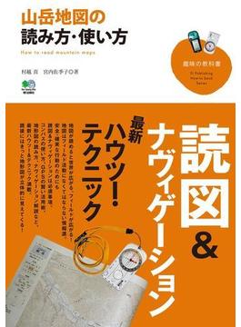 【期間限定価格】山岳地図の読み方・使い方