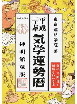 気学運勢暦 神明館蔵版 相場暦 平成27年