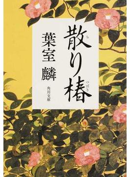 散り椿(角川文庫)