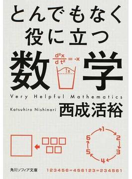 とんでもなく役に立つ数学(角川ソフィア文庫)