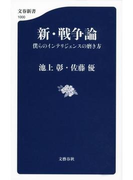 新・戦争論 僕らのインテリジェンスの磨き方(文春新書)