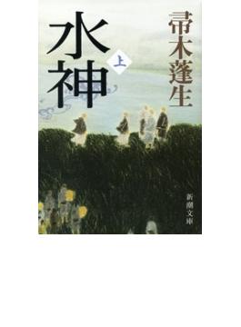 水神(上)(新潮文庫)(新潮文庫)