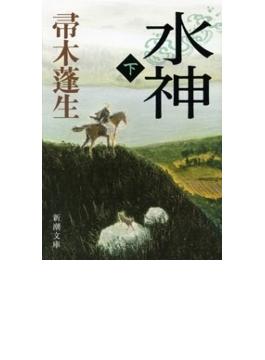 水神(下)(新潮文庫)(新潮文庫)