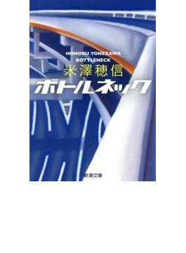 ボトルネック(新潮文庫)