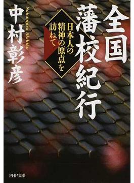 全国藩校紀行 日本人の精神の原点を訪ねて(PHP文庫)