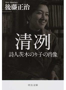清冽 詩人茨木のり子の肖像