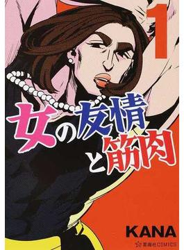 女の友情と筋肉 1 (星海社COMICS)