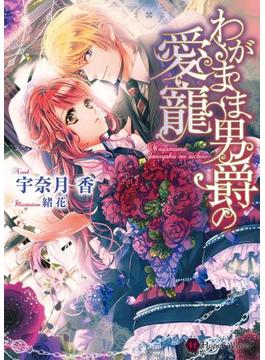 わがまま男爵の愛寵(ハニー文庫)