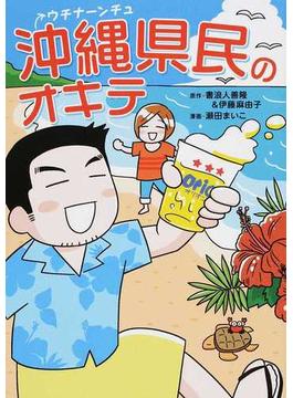 沖縄県民のオキテ 傘を差さない焼き魚を食べない沖縄だけのルール!