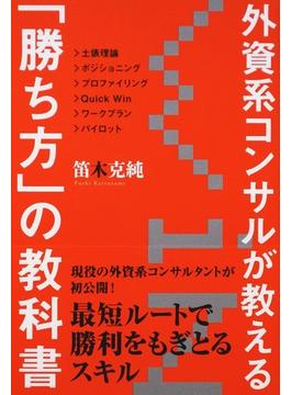 外資系コンサルが教える「勝ち方」の教科書