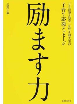 励ます力 〈Z会進学教室〉長野正毅先生の子育て応援メッセージ