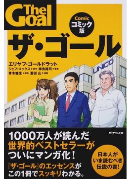 ザ・ゴール 1 コミック版