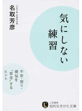 """気にしない練習 不安・怒り・煩悩を""""放念""""するヒント(知的生きかた文庫)"""