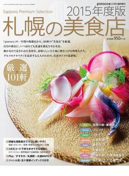 poroco 2014年12月号臨時増刊