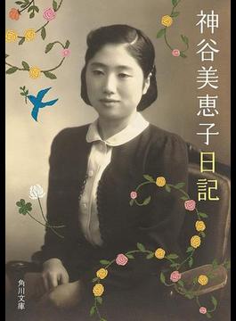 【期間限定価格】神谷美恵子日記