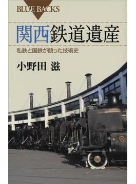 関西鉄道遺産 私鉄と国鉄が競った技術史(講談社ブルーバックス)