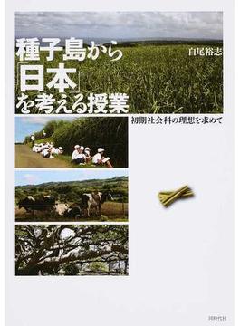 種子島から「日本」を考える授業 初期社会科の理想を求めて
