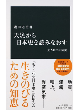天災から日本史を読みなおす 先人に学ぶ防災(中公新書)