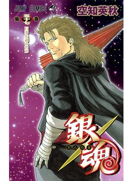 銀魂 第57巻 万事を護る者達(ジャンプコミックス)
