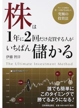 株は1年に2回だけ売買する人がいちばん儲かる チャート分析の第一人者が生み出した究極の投資法
