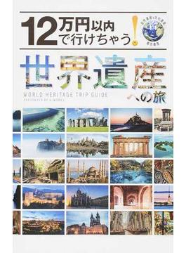 12万円以内で行けちゃう!世界遺産への旅 自然遺産&文化遺産 複合遺産