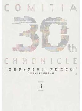 コミティア30thクロニクル 3