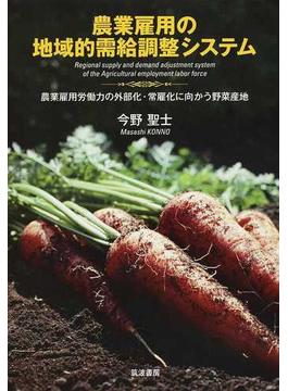 農業雇用の地域的需給調整システム 農業雇用労働力の外部化・常雇化に向かう野菜産地