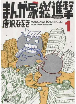 まんが家総進撃(BEAM COMIX) 4巻セット(ビームコミックス)