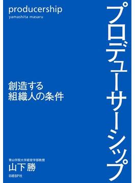 プロデューサーシップ