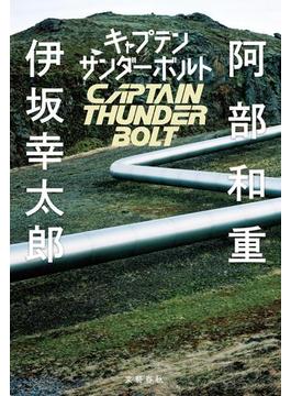キャプテンサンダーボルト(文春e-book)