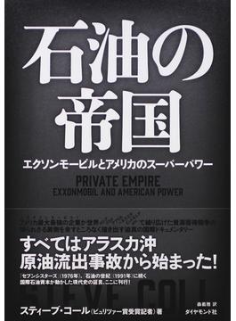 石油の帝国 エクソンモービルとアメリカのスーパーパワー