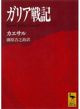 ガリア戦記 Gaius Julius Caesar(講談社学術文庫)