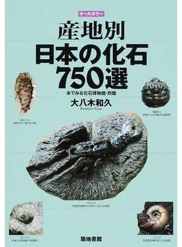 産地別日本の化石750選