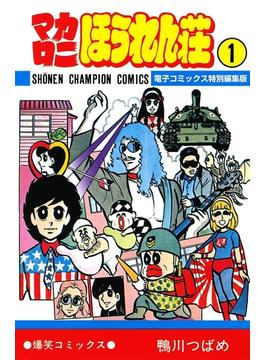 マカロニほうれん荘【電子コミックス特別編集版】 1