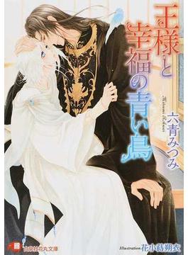 王様と幸福の青い鳥(白泉社花丸文庫)