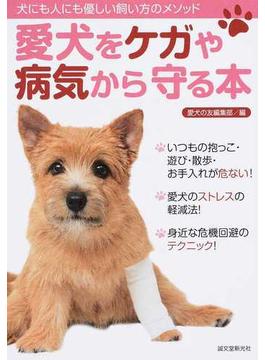 愛犬をケガや病気から守る本 犬にも人にも優しい飼い方のメソッド